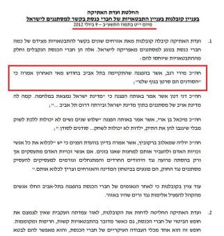 ועדת-האתיקה-R-9-7-2012-700